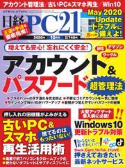 日経PC21 (2020年10月号)