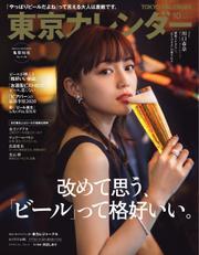 東京カレンダー (2020年10月号)