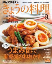 NHK きょうの料理 (2020年9月号)