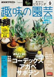 NHK 趣味の園芸 (2020年9月号)