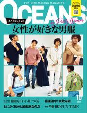 OCEANS(オーシャンズ) (2020年10月号)