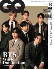 GQ JAPAN(ジーキュージャパン) (2020年10月号)