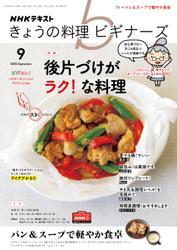NHK きょうの料理ビギナーズ (2020年9月号)