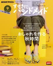 NHK すてきにハンドメイド (2020年9月号)