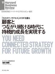 顧客とつながり続ける時代に持続的成長を実現する