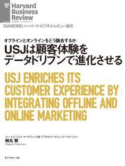 USJは顧客体験をデータドリブンで進化させる