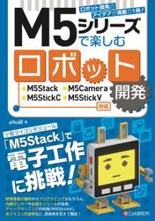 M5シリーズで楽しむロボット開発 M5Stack/M5Camera/M5StickC/M5StickV対応