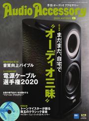 AudioAccessory(オーディオアクセサリー) (178号)