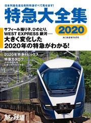 旅と鉄道 増刊 (2020年8月号)