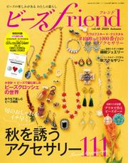 ビーズfriend(Vol.68)