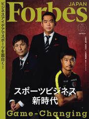 Forbes JAPAN(フォーブス ジャパン)  (2020年10月号)