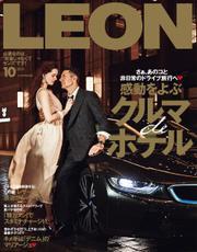 LEON(レオン) (2020年10月号)