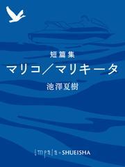 短篇集 マリコ/マリキータ