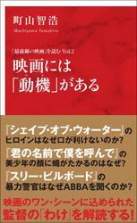 映画には「動機」がある 「最前線の映画」を読む Vol.2(インターナショナル新書)