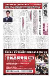 週刊粧業 (第3217号)