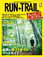 RUN+TRAIL (ランプラストレイル)  (Vol.44)