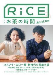 RiCE(ライス) (RiCE No.15)