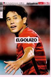 EL GOLAZO(エル・ゴラッソ) (2020/08/24)