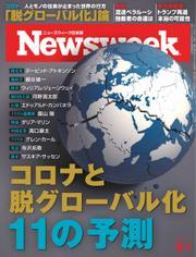 ニューズウィーク日本版 (2020年9/1号)