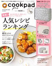 cookpad plus(クックパッドプラス) (2020年秋号)