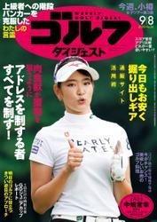 週刊ゴルフダイジェスト (2020/9/8号)