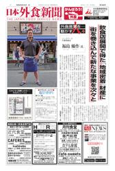 日本外食新聞 (2020/8/25号)