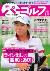 週刊 パーゴルフ (2020/9/8号)
