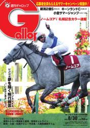 週刊Gallop(ギャロップ) (2020年8月30日号)