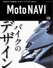 MOTO NAVI(モトナビ)  (No.108)
