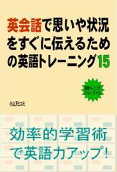 英会話で思いや状況をすぐに伝えるための英語トレーニング(15)