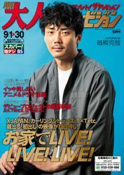 月刊大人ザテレビジョン 2020年10月号
