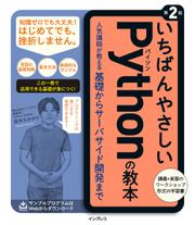 いちばんやさしいPythonの教本 第2版 人気講師が教える基礎からサーバサイド開発まで