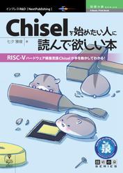 Chiselを始めたい人に読んで欲しい本