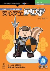 AWS/サーバレスでつくる!安心安全PDF