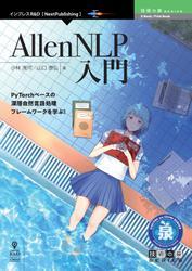 AllenNLP入門