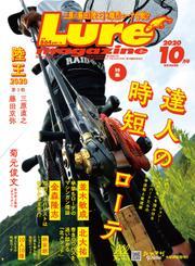 Lure magazine(ルアーマガジン) (2020年10月号)