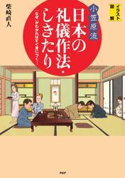 [イラスト図解]〈小笠原流〉日本の礼儀作法・しきたり