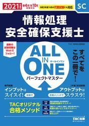 2021年度版 ALL IN ONE パーフェクトマスター 情報処理安全確保支援士(TAC出版)