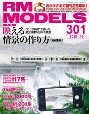 RM MODELS(RMモデルズ) (301)