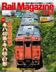 Rail Magazine(レイル・マガジン) (444)