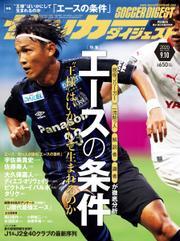 サッカーダイジェスト (2020年9/10号)