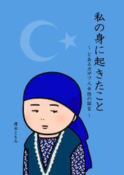 私の身に起きたこと ~とあるカザフ人女性の証言~