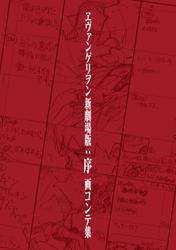 ヱヴァンゲリヲン新劇場版:序 画コンテ集
