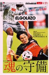 EL GOLAZO(エル・ゴラッソ) (2020/08/26)