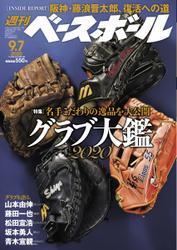 週刊ベースボール (2020年9/7号)