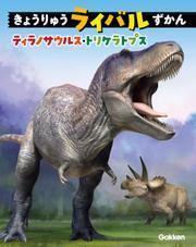 きょうりゅうライバルずかん ティラノサウルス・トリケラトプス
