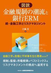 図説 金融規制の潮流と銀行ERM―続・金融工学とリスクマネジメント