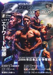 月刊ボディビルディング (2020年9月号)