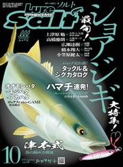 Lure magazine Salt(ルアーマガジンソルト) (2020年10月号)