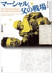 マーシャル、父の戦場 ある日本兵の日記をめぐる歴史実践